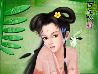 百花物语 中文版