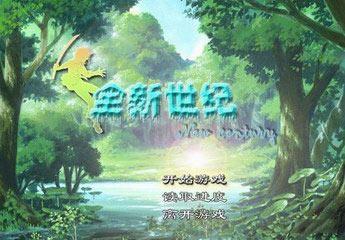 全新世纪 中文版