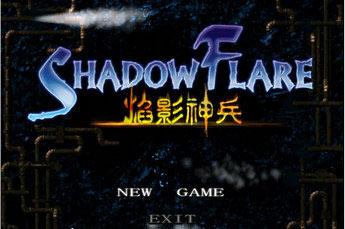 焰影神兵(ShadowFlare)