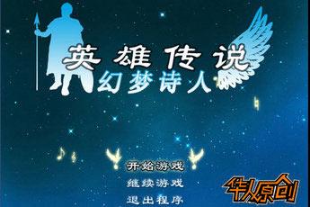 银河英雄传说 日版