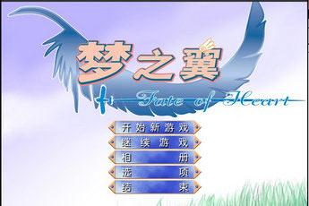 梦之翼 中文版