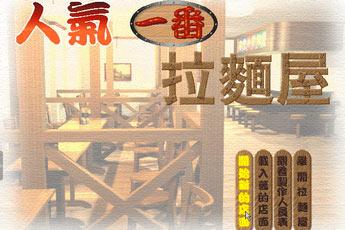 中华一番拉面屋 中文�