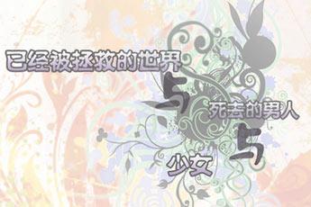 已经被拯救的世界与死去的男人与少女:eynare外传 中文版