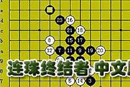 连珠终结者 中文版