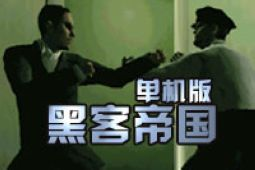 黑客帝国单机版 中文�