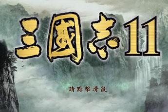 三国志11威力加强版 中文版