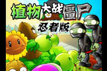 植物大戰僵尸忍者版 中文版