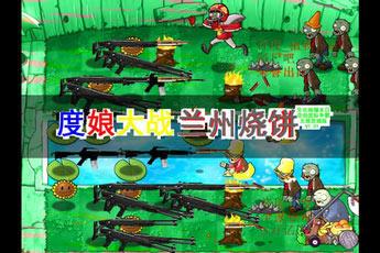 植物大戰僵尸軍事版 中文版