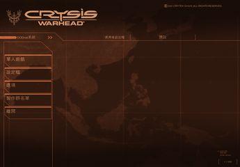 孤岛危机:弹头繁体中文版(Crysis Warhead/Crysis Wars)