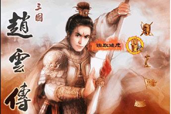 三国赵云传 中文版