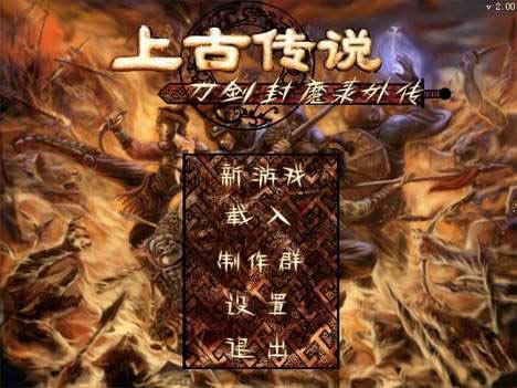 刀剑封魔录外传:上古传说 中文版