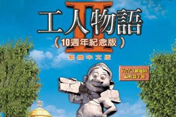 工人物语2 中文版