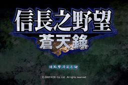信长之野望10:苍天录 中文版