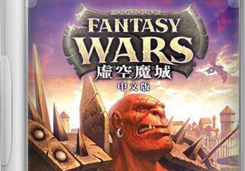 虚空魔城v1.0繁体中文版(Fantasy Wars)