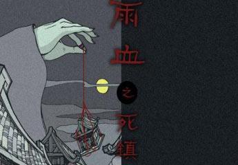雨血(Rainblood-town of death)