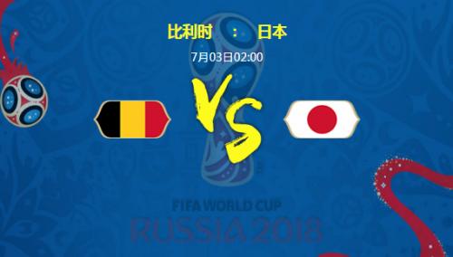 2018世界杯比利时对日本哪个厉害?谁会赢?比利时vs日本比分预测 附直播地址