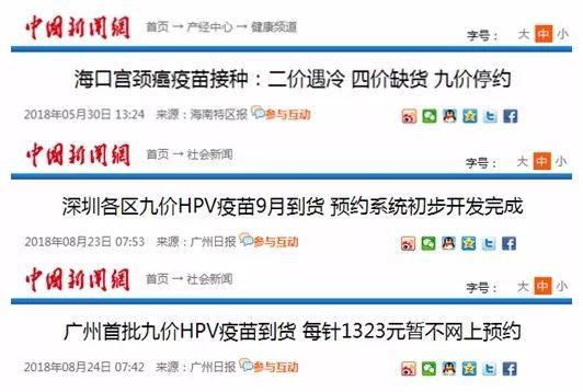 九价HPV疫苗上海开打 你预约了吗? 附收费标准和接种门诊