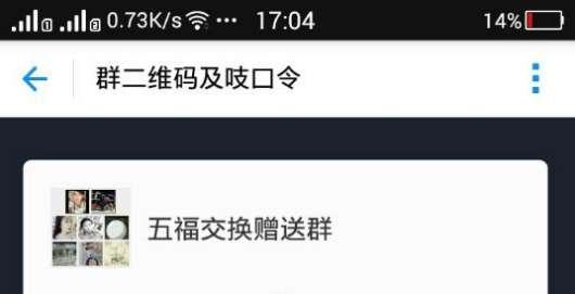 2019支付宝五福交换互助群 2019集五福互换教程攻略