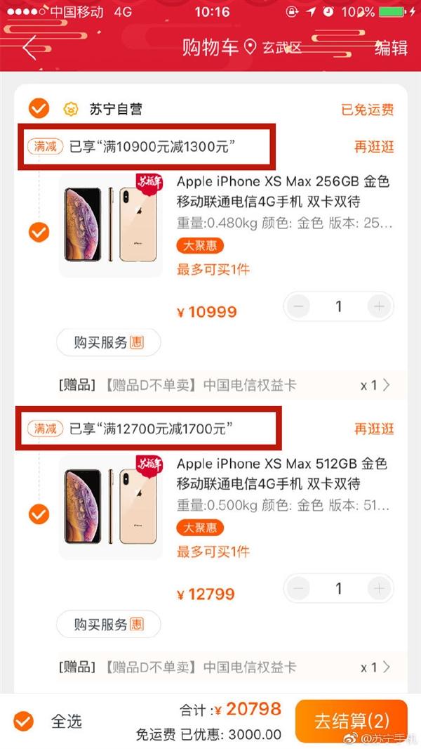 苏宁自营iPhone继续疯狂跳水:大降1700元 要卖疯