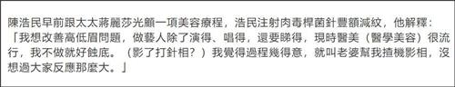 陈浩民承认整容是怎么回事?陈浩民为什么整容?