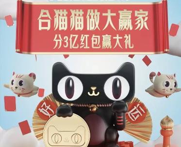618淘宝合猫猫怎么玩 合猫猫瓜分3亿红包活动攻略