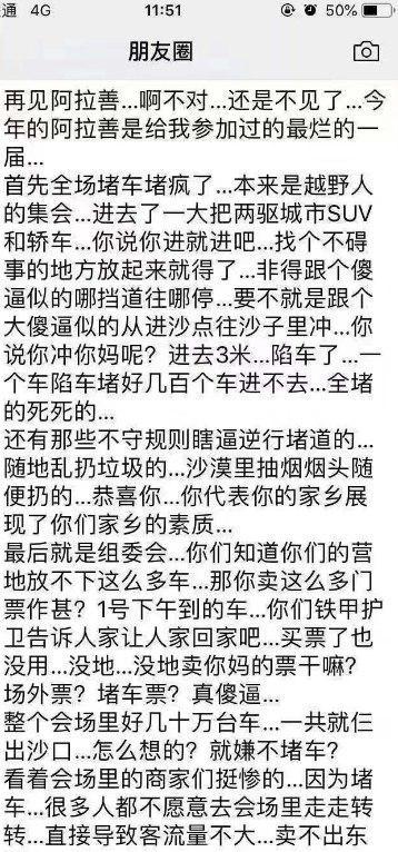 抖音阿拉善英雄会1V7色情原地址_阿拉善英雄会女主不雅事件详细介绍