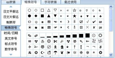 可复制的漂亮特殊符号 漂亮的符号图案可复制 稀有特殊超好看符号