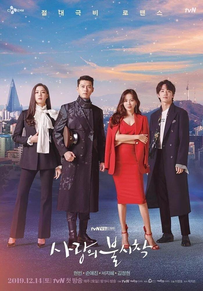 韩剧爱的迫降全集在线观看 爱的迫降1-16集无删减版高清地址