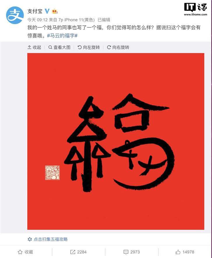 2020马云的福字图片_2020马云手写福字必出敬业福全家福沾沾卡