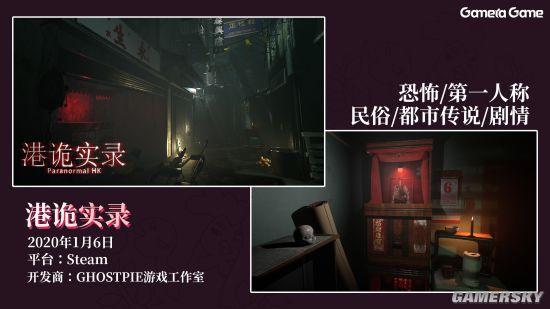 中国发行商Gamera新年游戏阵容:三色绘恋将登NS