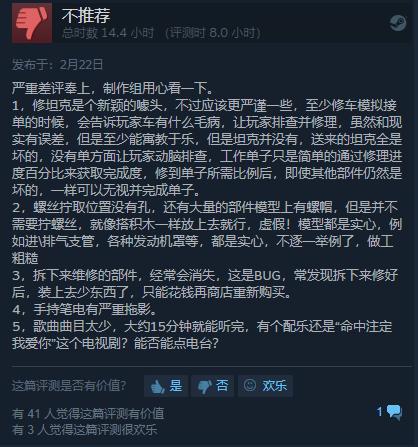 《坦克机师模拟器》Steam78%多半好评 杀时间利器