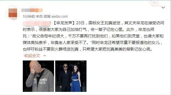 辛龙就刘真去世后首发声 为岳父母女儿拜托媒体