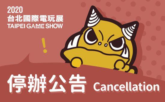 2020年台北电玩展正式宣布停办 受新冠肺炎疫情影响