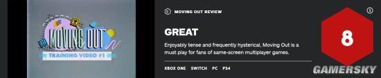 《胡闹搬家》IGN 8分佳作 朋友合作的必玩游戏
