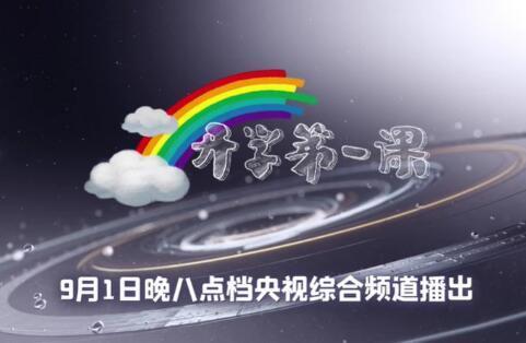 央视2020开学第一课直播在线观看 中央台CCTV1套综合频道直播