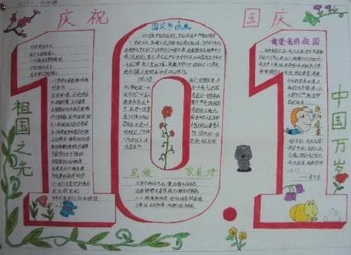 庆国庆手抄报简单漂亮 2020国庆节手抄报图片大全 国庆节手抄报简单易画