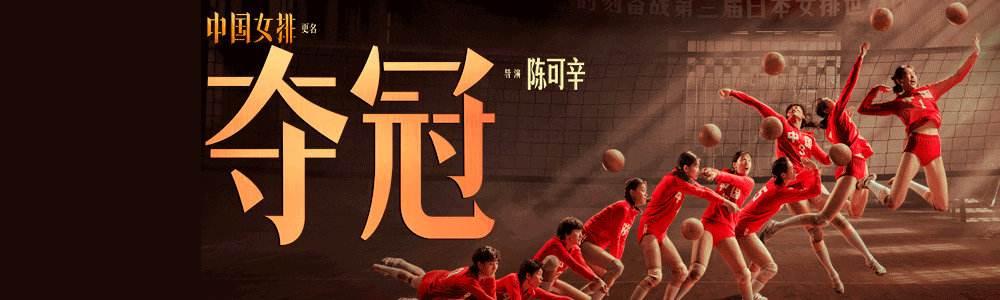 夺冠中国女排电影在线观看 夺冠中国女排2020免费观看完整版