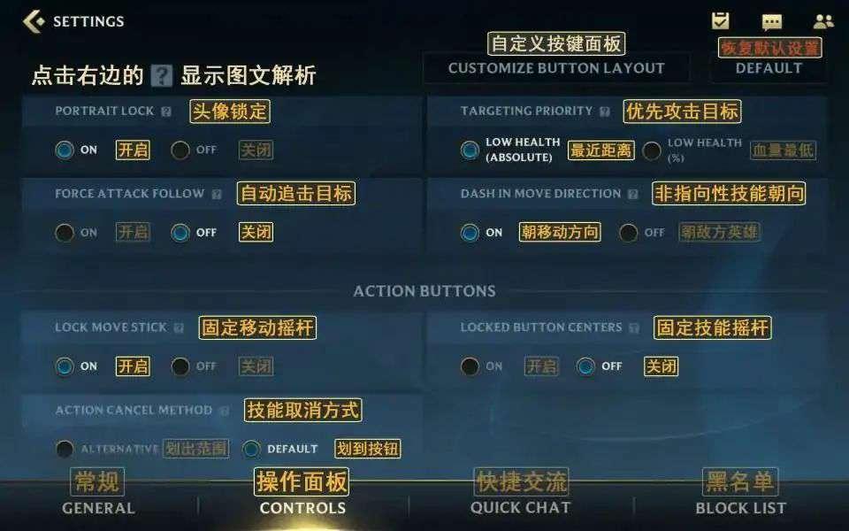 英雄联盟手游中文界面详解 ios中文设置对照图一览