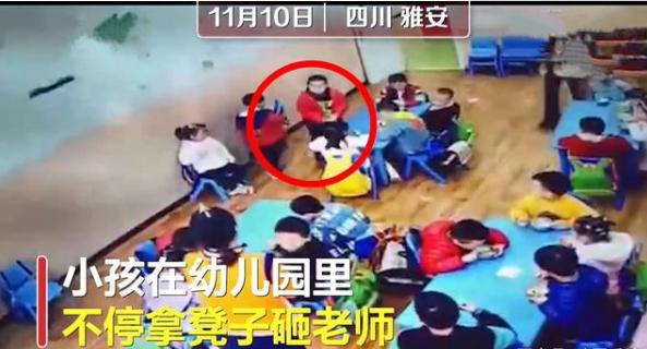 幼儿园孩子因被批评扔凳子砸老师怎么回事 画面曝光简直难以置信