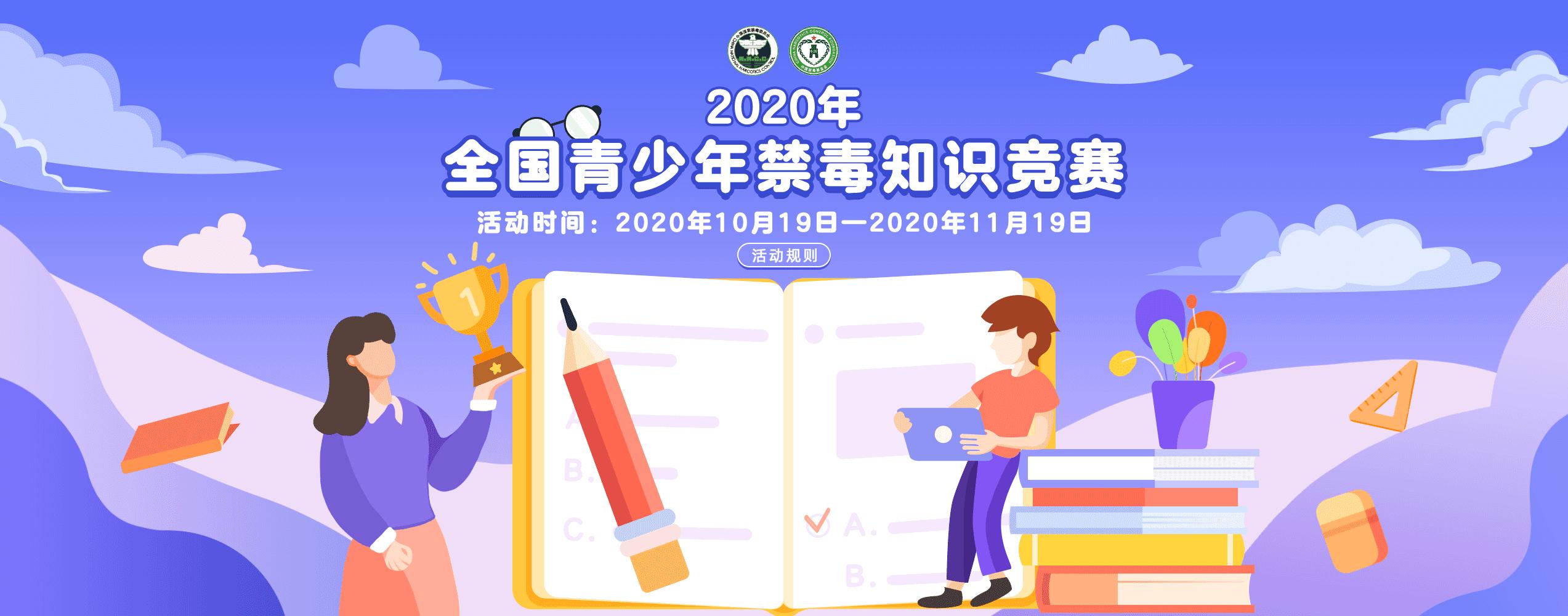 2020年全国青少年禁毒知识竞赛中学组题库 青少年禁毒中学组题库答案大全