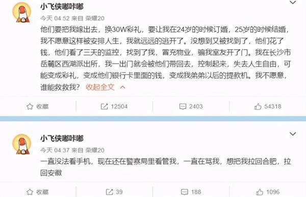 女子称被逼婚换30万彩礼逃离后又被找到什么情况?警方称网帖所述不实