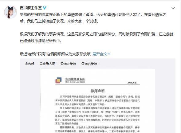 虞書欣工作室再發文回應母親被限制消費事件 表示是經濟糾紛不是老賴
