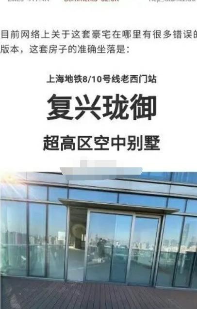 郑爽豪宅被曝光魔都空中别墅 郑爽晒1.5亿元700方豪宅
