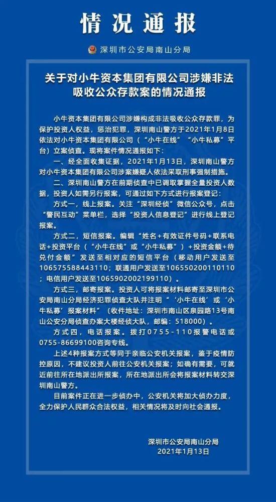 深圳千亿P2P平台爆雷 小牛资本欠债104亿已被立案侦查