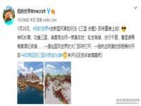 《我的世界》将上线《三国赤壁》 全新国风冒险玩法