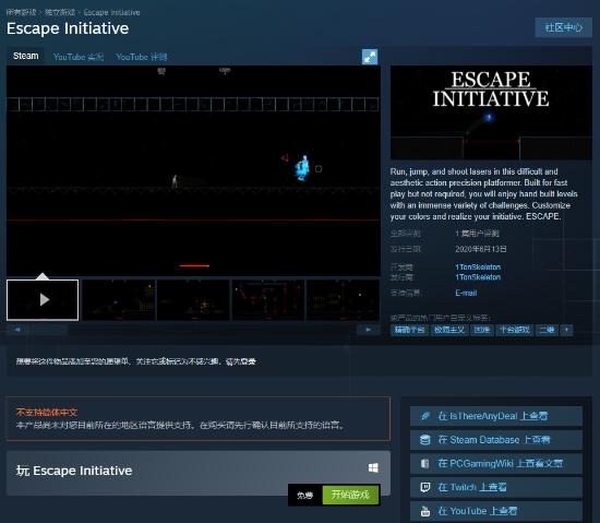 《逃跑方案》Steam平台改为免费游戏 难度较高的快节奏横版平台跳跃游戏