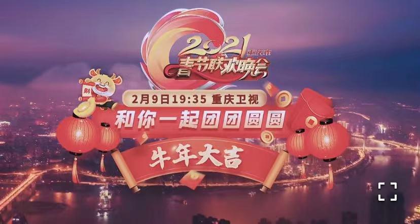 2021重庆卫视春晚在线观看 牛年重庆卫视春晚高清直播地址
