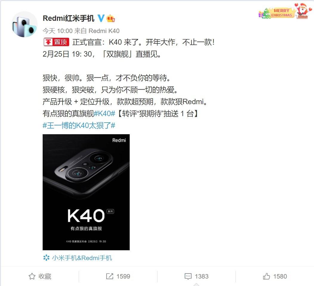 redmik40发布会时间  Redmi K40详细配置及价格介绍