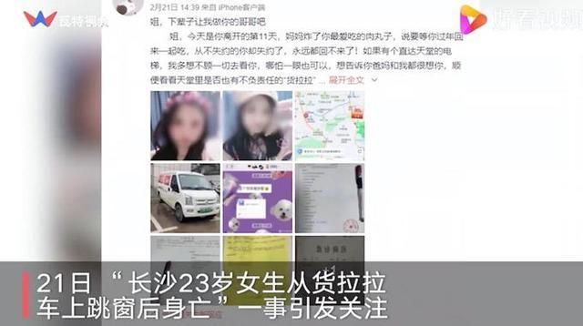 货拉拉跳车身亡女孩搬家监控曝光 独自往返至少10次司机未参与