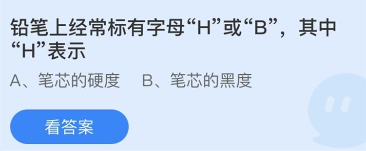 蚂蚁庄园2月24日答案最新 铅笔上经常标有字母H或B其中H表示什么?